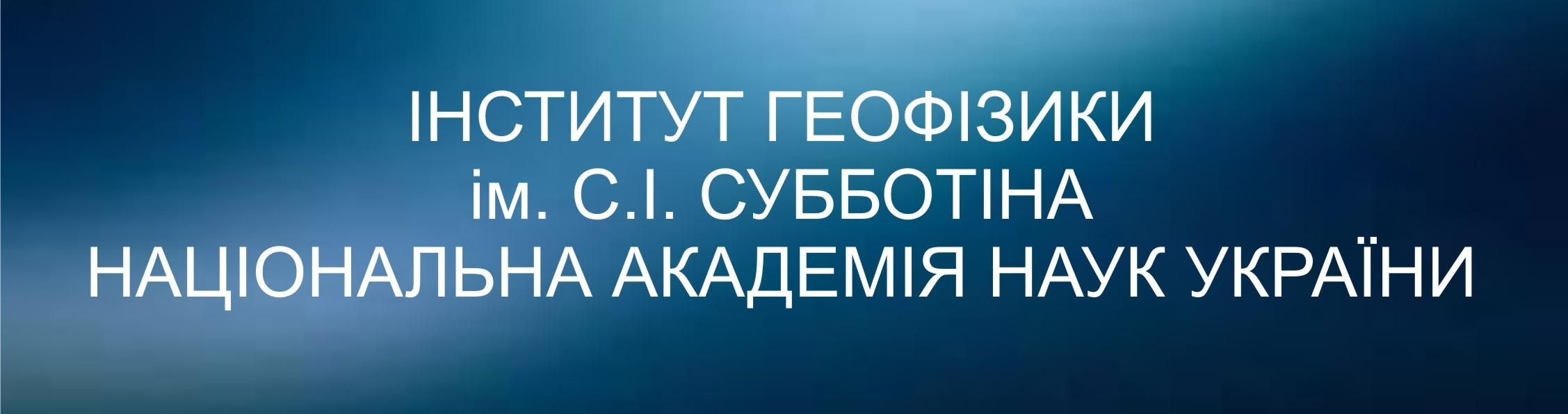 Институт геофизики национальная